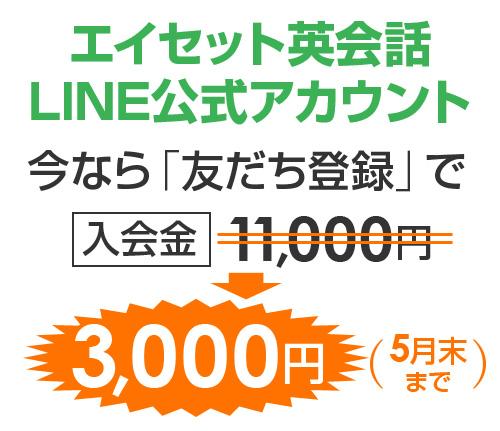 LINE友達登録で入会金11,000円が3,000円に。(5月末まで)