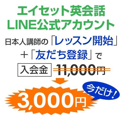 今なら「日本語講師のレッスン開始」+「LINE友達登録」で入会金11,000円が3,000円に。(5月末まで)