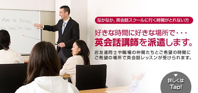 なかなか、英会話スクールに行く時間がとれない京都の方、お好きな時間にお好きな場所で、英会話講師を派遣いたします。(お友達同士や職場の仲間たちとご希望の時間にご希望の場所で英会話レッスンが受けられます。)